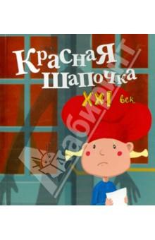 Красная Шапочка. XXI век