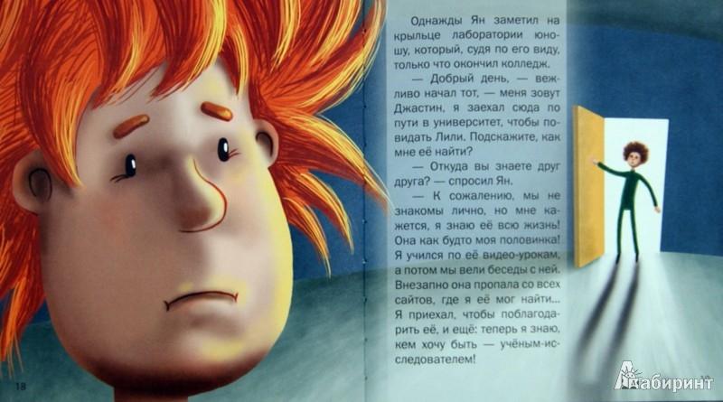 Иллюстрация 1 из 5 для Спящая красавица. XXI век - Мария Ершова   Лабиринт - книги. Источник: Лабиринт