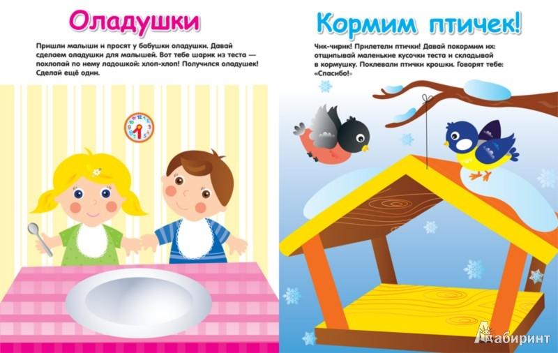Иллюстрация 1 из 36 для Новый ребенок. Полный годовой курс 1+ - Елена Янушко | Лабиринт - книги. Источник: Лабиринт