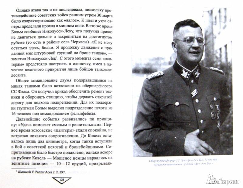 Иллюстрация 1 из 10 для Битва за Ковель - Роман Пономаренко | Лабиринт - книги. Источник: Лабиринт