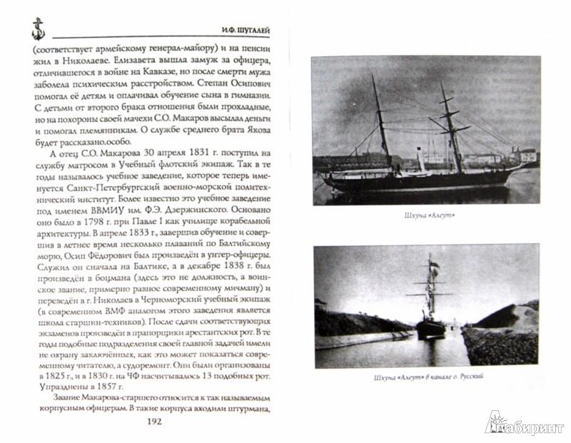 Иллюстрация 1 из 16 для Из истории Тихоокеанского флота России - Игорь Шугалей   Лабиринт - книги. Источник: Лабиринт