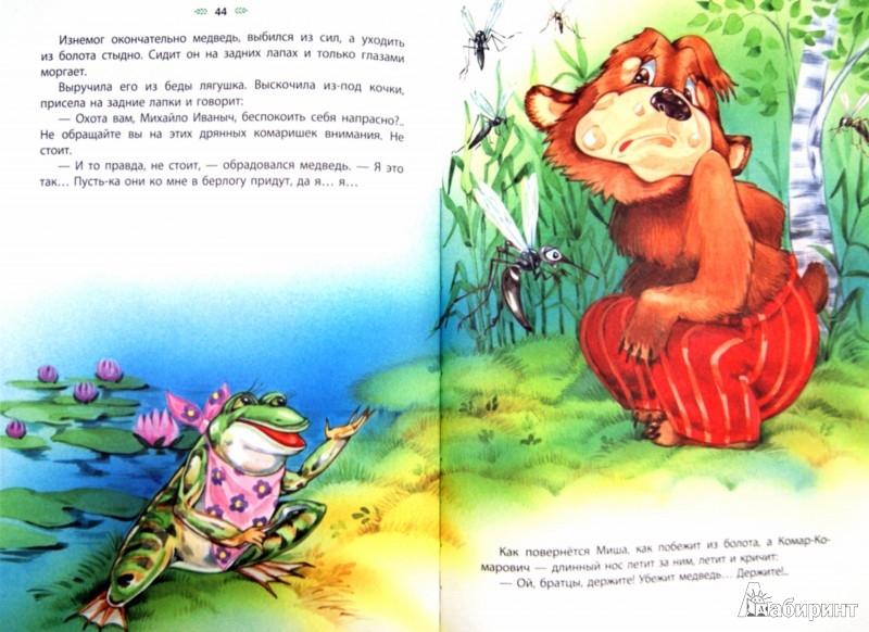 Иллюстрация 1 из 9 для Аленушкины сказки - Дмитрий Мамин-Сибиряк   Лабиринт - книги. Источник: Лабиринт