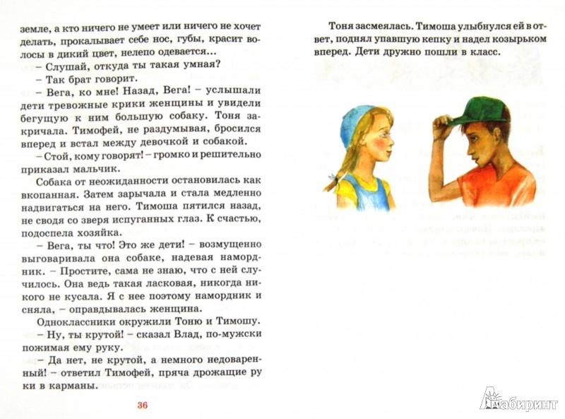 Иллюстрация 1 из 19 для Искорки света - Шинкевич, Ганаго, Михаленко | Лабиринт - книги. Источник: Лабиринт