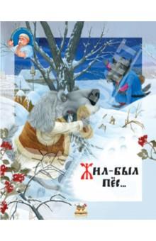 Жил-был пёс…Сказки народов мира<br>Жил-был пёс, Сказка про Оха и Хромая уточка - именно эти сказки вошли в наш замечательный сборник. Сказки, на которых выросло не одно поколение. Они по-прежнему завораживают своей простотой и волшебством, хитростью и умом, учат быть добрыми и смелыми. Книга предназначена для детей дошкольного возраста.<br>Для детей дошкольного и младшего школьного возраста.<br>