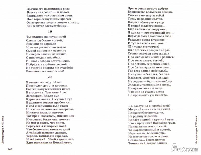 Иллюстрация 1 из 6 для Литература. 7 класс. Учебник-хрестоматия. В 2-х частях. Часть 1. ВЕРТИКАЛЬ. ФГОС - Тамара Курдюмова | Лабиринт - книги. Источник: Лабиринт