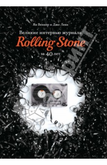������� �������� ������� Rolling Stone �� 40 ���