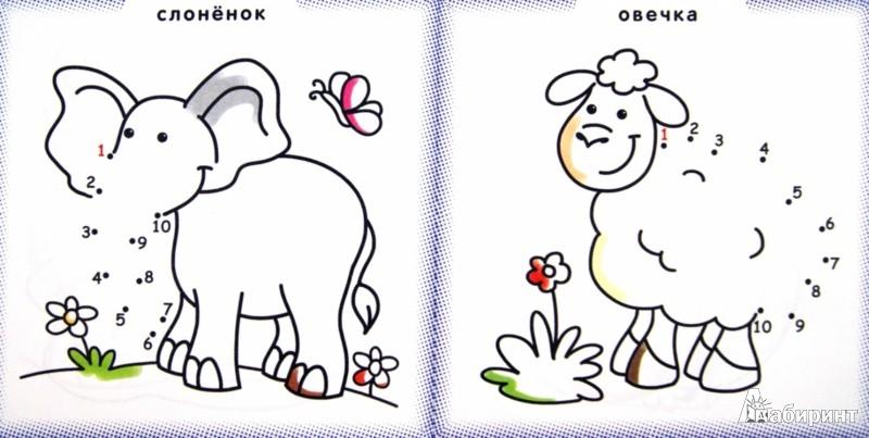 Иллюстрация 1 из 4 для Рисуем по точкам от 1 до 10 | Лабиринт - книги. Источник: Лабиринт