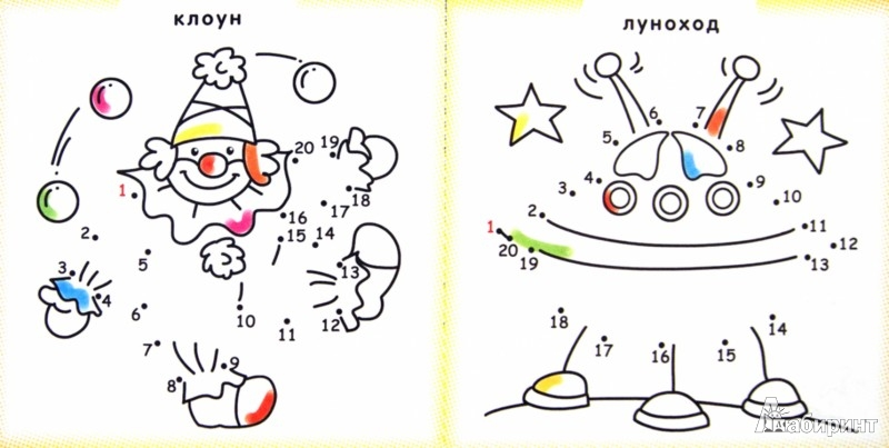 Иллюстрация 1 из 18 для Рисуем по точкам от 1 до 20 | Лабиринт - книги. Источник: Лабиринт