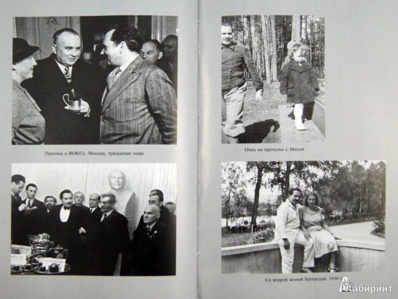 Иллюстрация 1 из 13 для Прожившая дважды - Ольга Аросева | Лабиринт - книги. Источник: Лабиринт