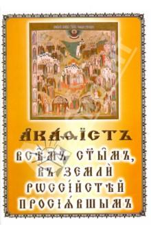 Акафист всем святым в земле Российской. На церковнославянском языке