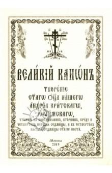 Великий канон. Творение святого Андрея Критского