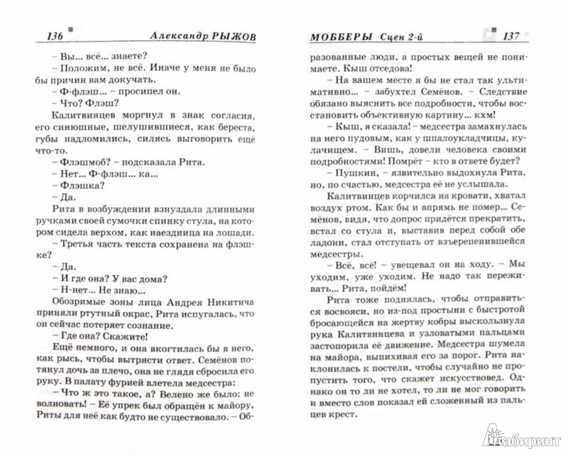 Иллюстрация 1 из 15 для Мобберы - Александр Рыжов | Лабиринт - книги. Источник: Лабиринт