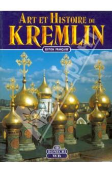 Kremlin Art et HistoireЛитература на французском языке<br>Красочный фотоальбом с комментариями на французском языке.<br>