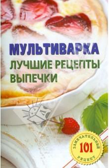 мультиварка скарлет выпечка рецепт #11