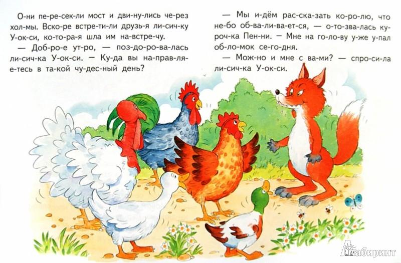 Иллюстрация 1 из 13 для Глупая курочка | Лабиринт - книги. Источник: Лабиринт