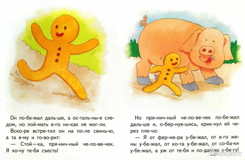Иллюстрация 1 из 10 для Пряничный человечек | Лабиринт - книги. Источник: Лабиринт