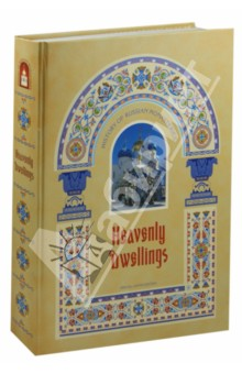 Heavenly DwellingsКультура, искусство, наука на английском языке<br>This beautiful edition will introduce you to the history, the modern life and beauty of the ancient monastic establish­ments of Russia. May it become a window on the world of Orthodox spirituality, helping to enlighten souls and prepare them to ingest the eternal Christian values.<br>Monasteries and convents were ever the strongholds of Orthodoxy - the inner spiritual life of the Russian people took nourishment from those living wells. That is why the holy places, which were the inspiration and glory of the Russian land, were mercilessly destroyed under the antithe-istic regime. By the end of the 1980s only nineteen monas­teries remained in the whole territory of the Soviet Union. To date there are more than six hundred and fifty.<br>However important the restoration of the ruins inherited from the atheist decades might be, it is more important to restore monasteries as the centres of spiritual life. The main task of the Church is to attend to the revival and well-being of souls. Monasteries and convents ought to be living wells to all entering them, soothing troubled souls. Leaving the monastery every pilgrim should go forth radiant and changed, spiritually strengthened.<br>Alexy II<br>Patriarch of Moscow and All Russia<br>May the Lord bless the revival of holy places and let them spread far and wide in our land. Let them be the lights of Orthodoxy and assist our people in rediscovering their faith<br>