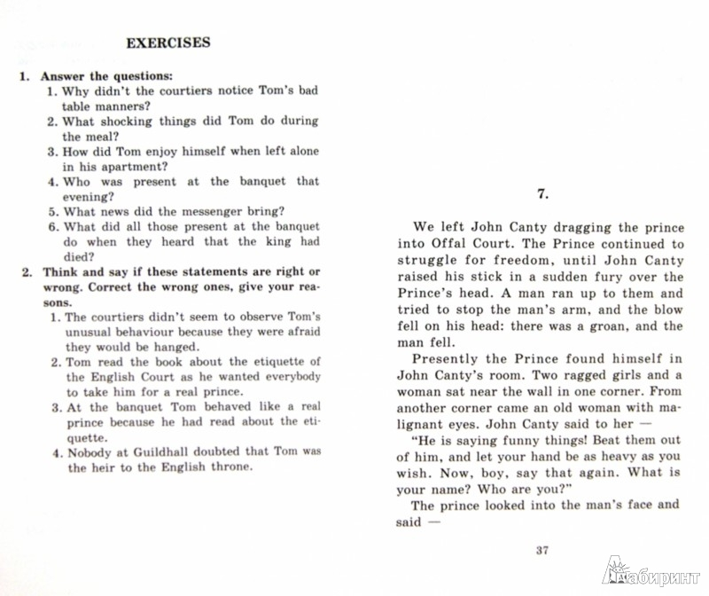 Иллюстрация 1 из 5 для Принц и нищий - Марк Твен | Лабиринт - книги. Источник: Лабиринт