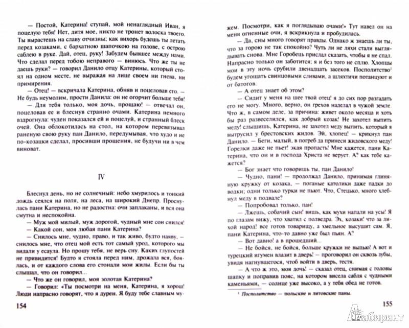 Иллюстрация 1 из 12 для Вий и другие повести - Николай Гоголь | Лабиринт - книги. Источник: Лабиринт