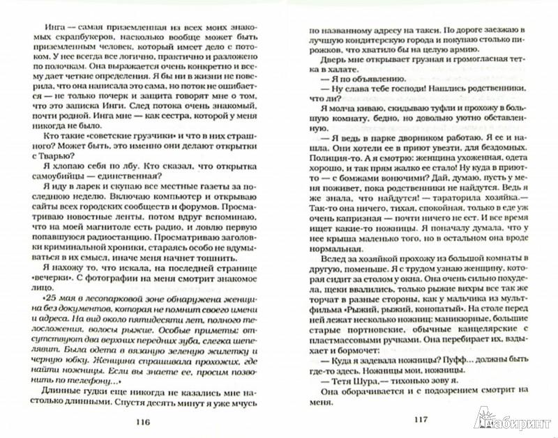 Иллюстрация 1 из 6 для Тайны ветра. Книга 1. Маяк чудес - Нелли Мартова | Лабиринт - книги. Источник: Лабиринт