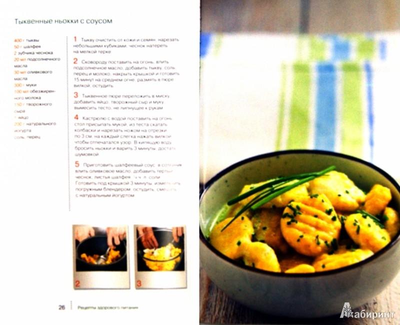 рецепты здорового питания с калорийностью