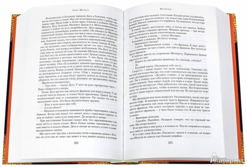 Иллюстрация 1 из 27 для Мотылек - Анри Шарьер | Лабиринт - книги. Источник: Лабиринт