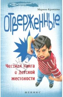 Кравцова Марина Михайловна Отверженные: честная книга о детской жестокости