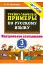 Русский язык. 3 класс. Тренировочные примеры. Контрольное списывание. ФГОС