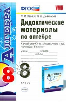 Алгебра. 8 класс. Дидактические материалы к учебнику Ю.Н. Макарычева и др. ФГОС