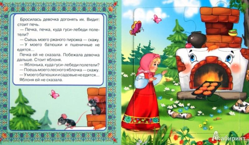 Иллюстрация 1 из 7 для Гуси-лебеди | Лабиринт - игрушки. Источник: Лабиринт
