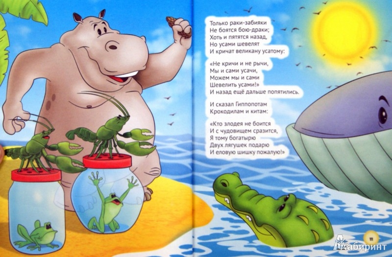 Иллюстрация 1 из 7 для Тараканище и другие сказки - Корней Чуковский | Лабиринт - книги. Источник: Лабиринт