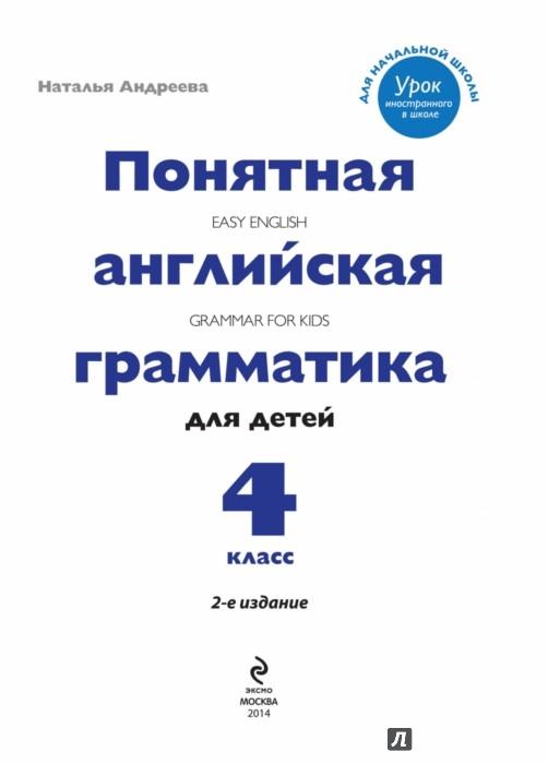 Иллюстрация 1 из 13 для Понятная английская грамматика для детей. 4 класс - Наталья Андреева | Лабиринт - книги. Источник: Лабиринт
