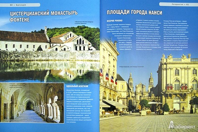Иллюстрация 1 из 34 для 100 лучших мест Франции - Евгения Ливеровская   Лабиринт - книги. Источник: Лабиринт