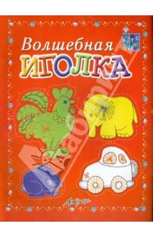 Белошистая Анна Витальевна, Жукова Оксана Геннадьевна Волшебная иголка. Пособие для занятий с детьми