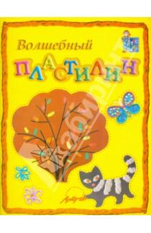 Волшебный пластилин: Пособие для занятий с детьми