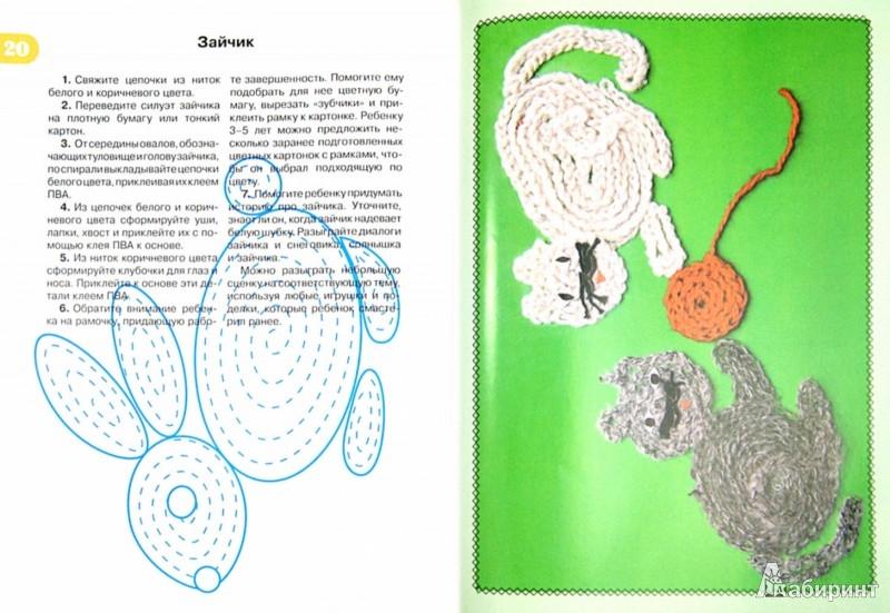 Иллюстрация 1 из 16 для Волшебные шнурочки: Пособие для занятий с детьми - Белошистая, Жукова | Лабиринт - книги. Источник: Лабиринт