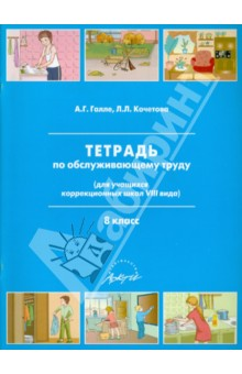 Тетрадь по обслуживающему труду (для учащихся коррекционных школ 8 вида). 8 класс