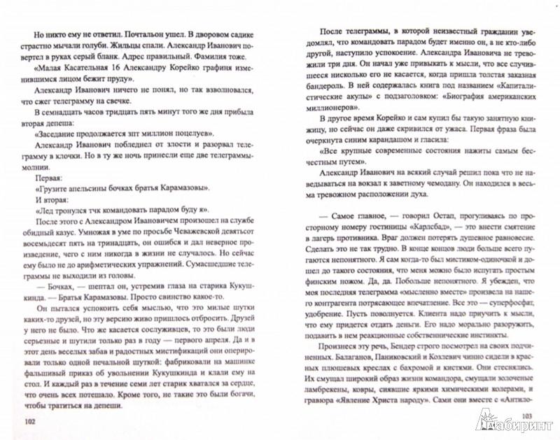 Иллюстрация 1 из 5 для Золотой теленок - Ильф, Петров | Лабиринт - книги. Источник: Лабиринт