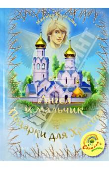 Кравцова Марина Ангел и мальчик. Подарки для Христа