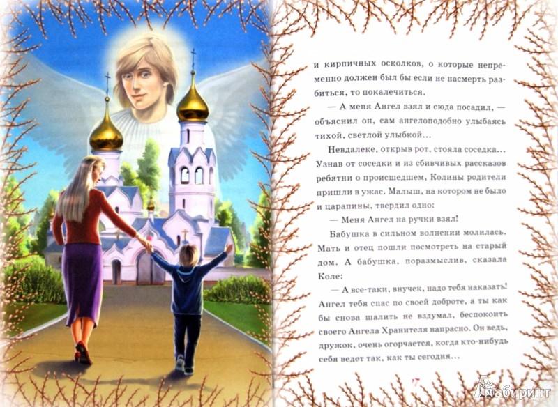 Иллюстрация 1 из 34 для Ангел и мальчик. Подарки для Христа - Марина Кравцова | Лабиринт - книги. Источник: Лабиринт
