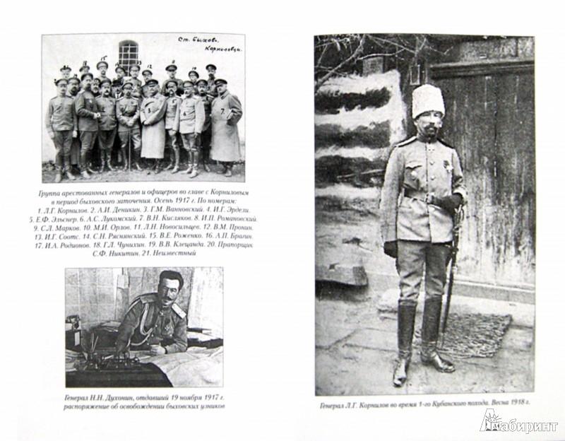 Иллюстрация 1 из 7 для Борьба генерала Корнилова - Антон Деникин | Лабиринт - книги. Источник: Лабиринт