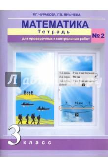 Математика. 3 класс. Тетрадь для проверочных и контрольный работ №2. ФГОС