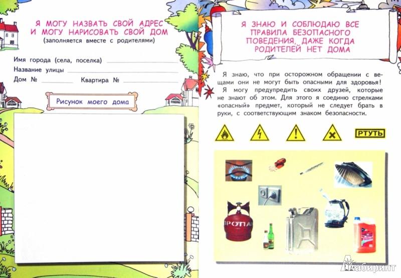 Иллюстрация 1 из 6 для Дневник достижений младшего школьника - Чуракова, Соломатин | Лабиринт - книги. Источник: Лабиринт