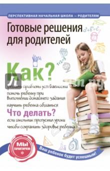 Чуракова Роза Гельфановна, Соломатин Александр Михайлович Готовые решения для родителей