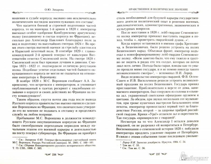 Иллюстрация 1 из 7 для Государственный церемониал как программа власти - Оксана Захарова | Лабиринт - книги. Источник: Лабиринт