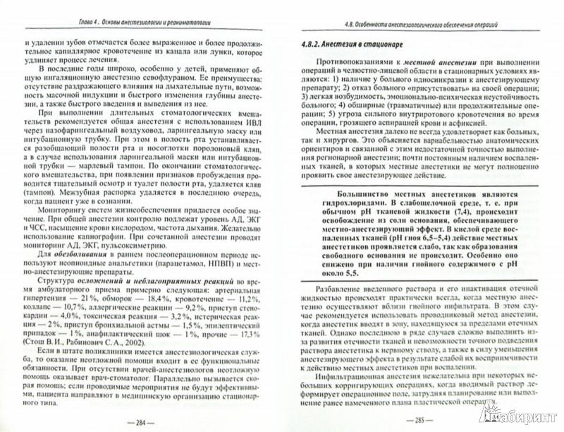 Иллюстрация 1 из 46 для Основы анестезиологии и реаниматологии: Учебник для вузов - Александрович, Богомолов, Барсукова | Лабиринт - книги. Источник: Лабиринт