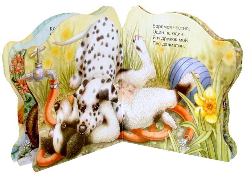 Иллюстрация 1 из 12 для Про щенка. Зверята - В. Комаров | Лабиринт - книги. Источник: Лабиринт