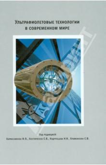 УФ-технологии в современном мире: Коллективная монографияФизические науки. Астрономия<br>В настоящей книге рассмотрены различные виды воздействия ультрафиолетового (УФ) излучения (бактерицидное, фотохимическое, биологическое) и технологии на их основе. Особое внимание уделено УФ-технологии обеззараживания природных, промышленных и сточных вод, воздуха и поверхностей, которая благодаря ее экологичности, безопасности и высокой эффективности интенсивно развивается в последние 20 лет. Рассмотрены перспективы применения УФ-технологий для очистки воды и воздуха от примесей и удаления запахов - активированное фотоокисление, фотокатализ.    Дан обзор физико-технических основ современных источников УФ-излучения, изложены основные принципы конструирования и проектирования УФ-оборудования, приведены примеры внедрения и опыта эксплуатации различных УФ-систем.<br>   Книга адресована специалистам, использующим УФ-технологии в задачах обеззараживания и очистки воды и воздуха, в фотохимии и фотобиологии, а также разработчикам УФ-оборудования и источников УФ-излучения, и может быть полезна студентам и аспирантам инженерно-технических, медицинских и экологических специальностей.<br>