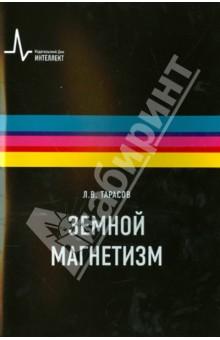 Земной магнетизм. Учебное пособие
