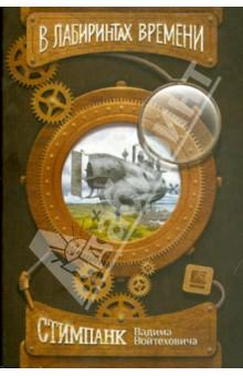 Набор открыток В лабиринтах времениНабор открыток<br>Набор открыток Вадима Войтеховича.<br>15 штук.<br>